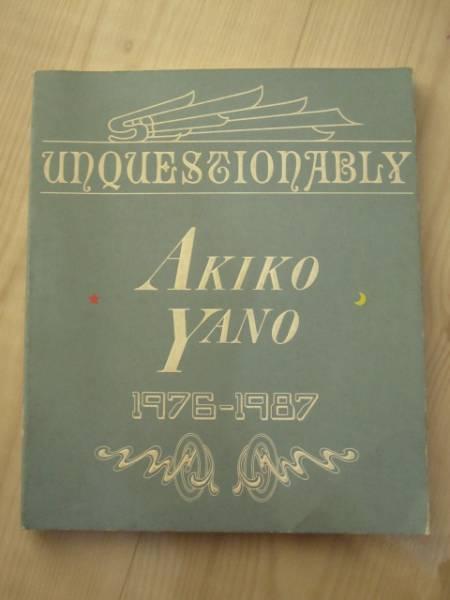 ★UNQUESTIONABLY AKIKO YANO 矢野顕子/坂本龍一/細野晴臣