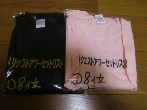 HKT48  朝長美桜 Tシャツ リクエストアワー未開封2点セット