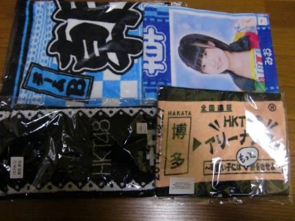 HKT48  朝長美桜 タオル4点セット 未使用未開封 ライブグッズの画像