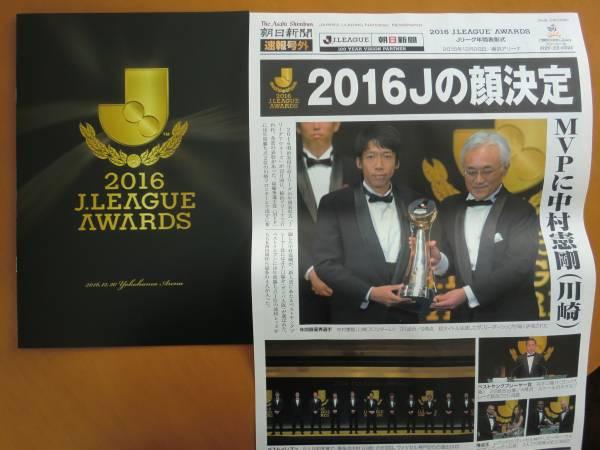 2016Jリーグアウォーズ★パンフレット、プログラム+朝日速報号外