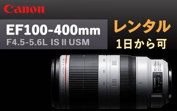 【3日レンタル】Canon EF100-400mm F4.5-5.6L IS II USM /Y!最安