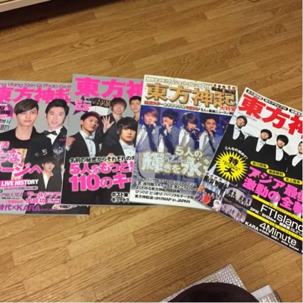 東方神起 雑誌 4冊セット ライブグッズの画像