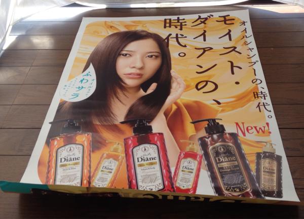 ダイアン 吉高由里子 ポスター