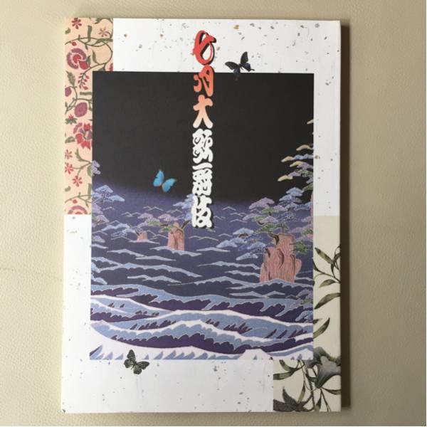 市川海老蔵・坂東玉三郎主演『平成十八年 七月大歌舞伎』パンフ