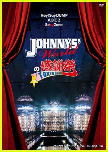 † JOHNNYS' Worldの感謝祭 in TOKYO DOME 2013 [DVD] Hey!Say!JUMP/A.B.C-Z/Sexy Zone/Johnnys' Jr. ★新品未開封