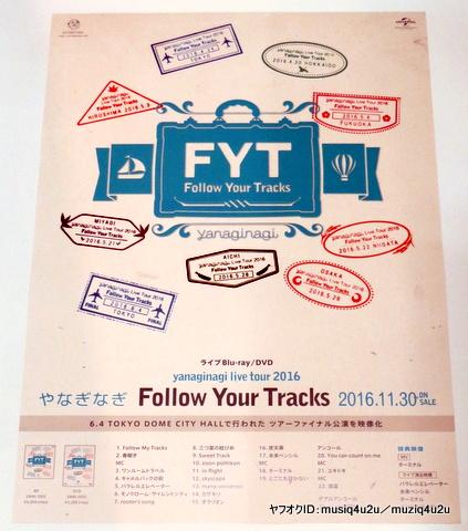 グッズ★やなぎなぎ Follow Your Tracks 非売品 B2★ポスター