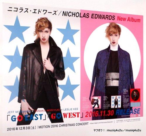グッズ★ニコラス・エドワーズ/GO EAST/GO WEST★ポスター