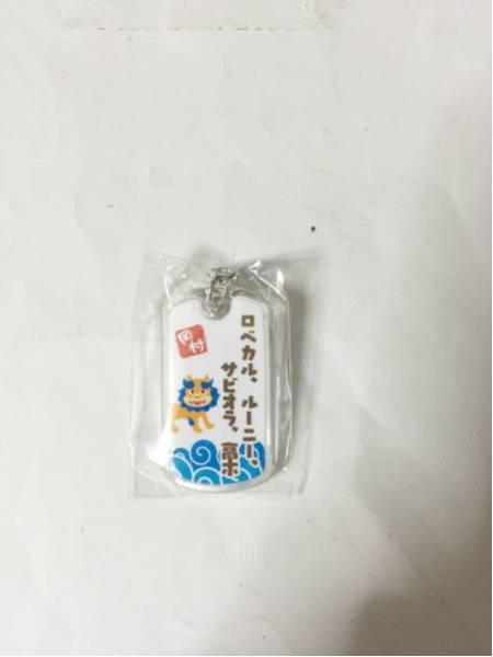 岡村隆史のオールナイトニッポン歌謡祭ガチャガチャ キーホルダ