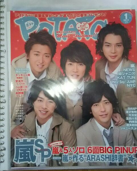 POTATO&Duet★嵐/雑誌切抜き★2008年~20011年★115ページ分