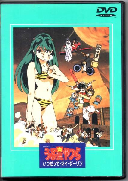 ●中古国内正規DVD「 劇場版  うる星やつら  いつだってマイダーリン 」● グッズの画像