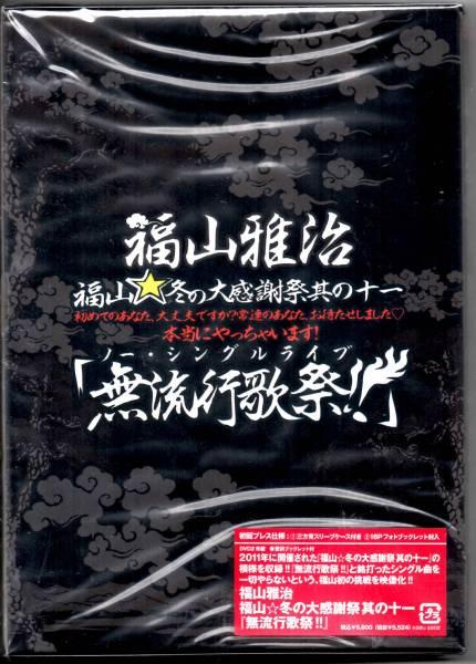 ●新品国内正規品DVD「 福山雅治 無流行歌祭 」●初回版 ライブグッズの画像
