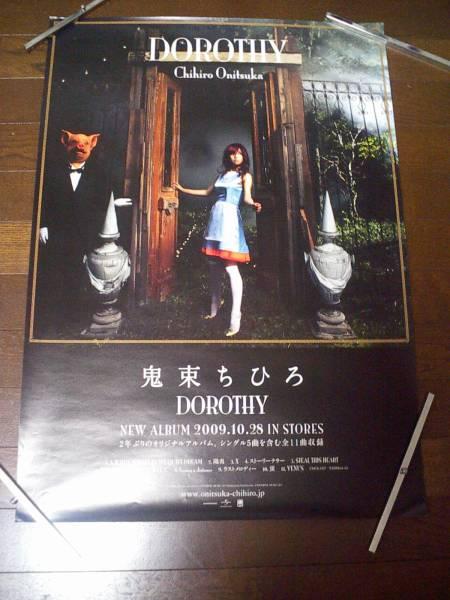 ◆鬼束ちひろ[DOROTHY]B2ポスター◆