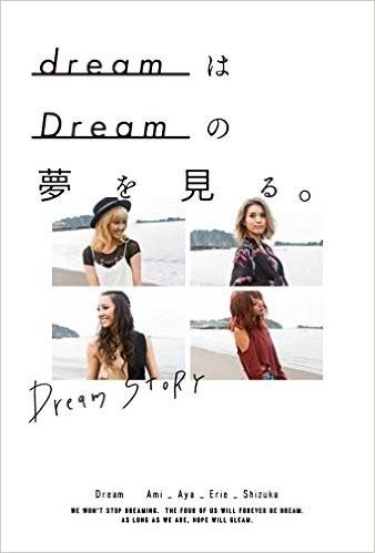 reamはDreamの夢を見る。 Dream(Ami,Aya,Erie,Shizuka) E-Girls ライブ・イベントグッズの画像