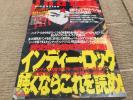 Indies Magazine 47/ザ・スターリン 遠藤ミチロウ ニューロティカ THE STALIN NEW ROTE'KA