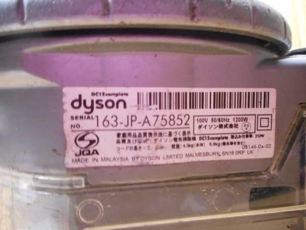H5680 DYSON DC12 本体のみ USED品_画像3