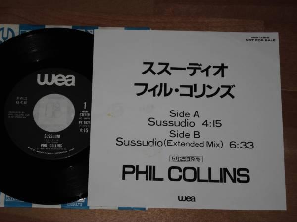 フィル・コリンズ「ススーディオ」プロモーション盤/EP_画像1