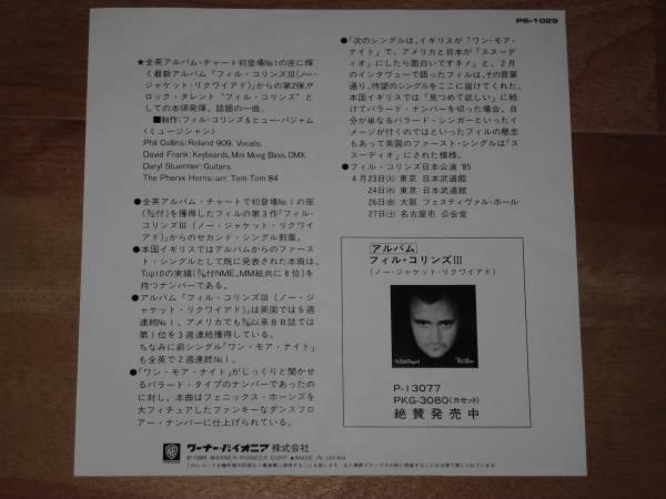 フィル・コリンズ「ススーディオ」プロモーション盤/EP_画像2