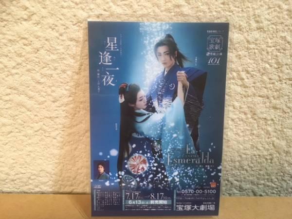 宝塚 雪組 星逢一夜 ラ・エスメラルダ コレクションカード