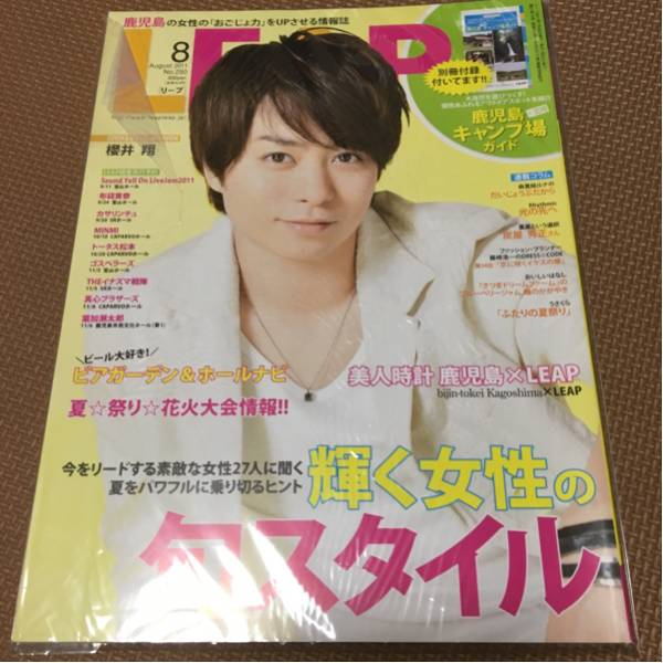 嵐 櫻井翔さん表紙雑誌『LEAP 2011年8月』鹿児島地方雑誌