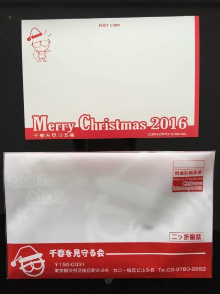 ♪松山千春 ポストカード クリスマス 会員限定 2016 X'mas コンサートグッズの画像