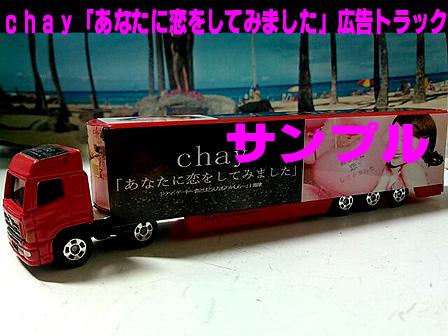 Chay広告ミニトラック限定1台