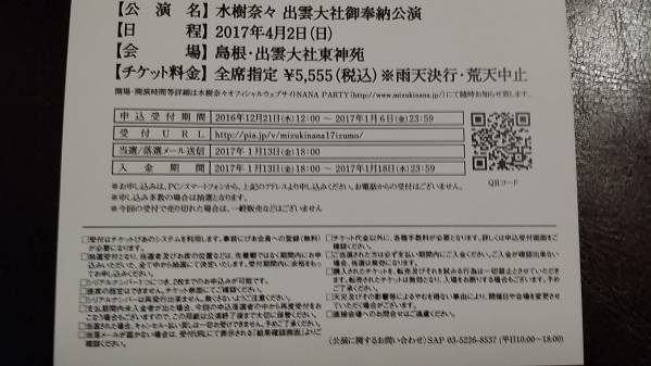 水樹奈々 NEOGENE CREATION 出雲大社御奉納公演シリアルナンバー