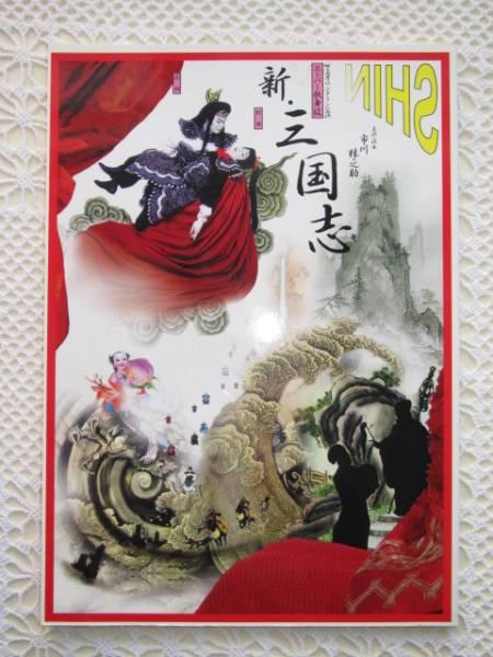 CD付スーパー歌舞伎/新・三国志パンフレット市川猿之助 横尾忠則