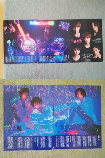 送料無料【KAT-TUN】2013年3月号 Myojo 切り抜き 5P
