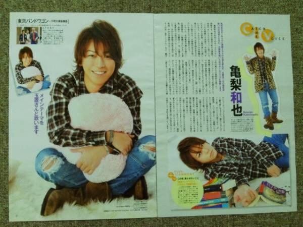 送0【亀梨和也】2013年11月号 TVG+TVガイド VOL.12 切り抜き 2P