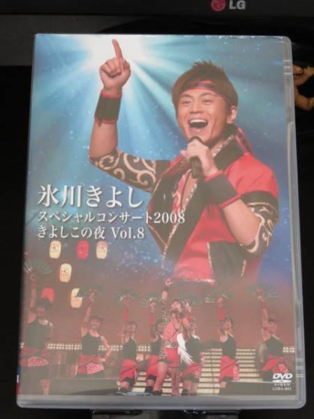 氷川きよし きよしこの夜 Vol 8 スペシャルコンサート2008