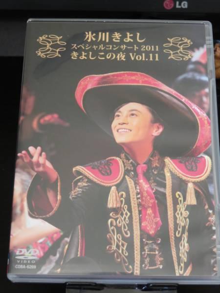 氷川きよし きよしこの夜 Vol 11 スペシャルコンサート2011