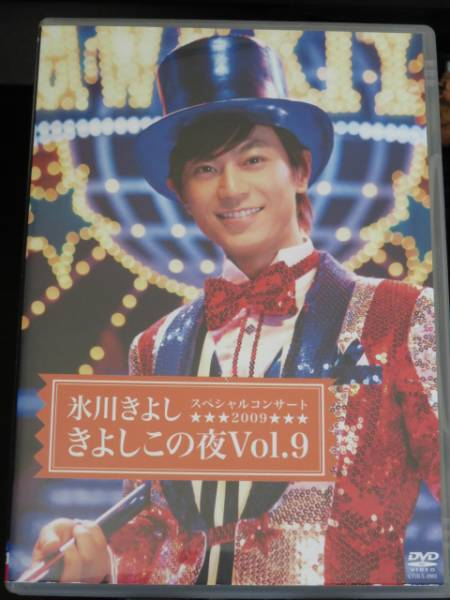 氷川きよし きよしこの夜 Vol 9 スペシャルコンサート2009