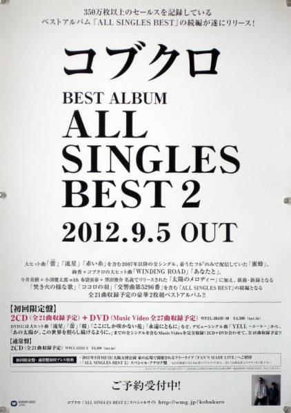 コブクロ KOBUKURO B2ポスター (2E06008)