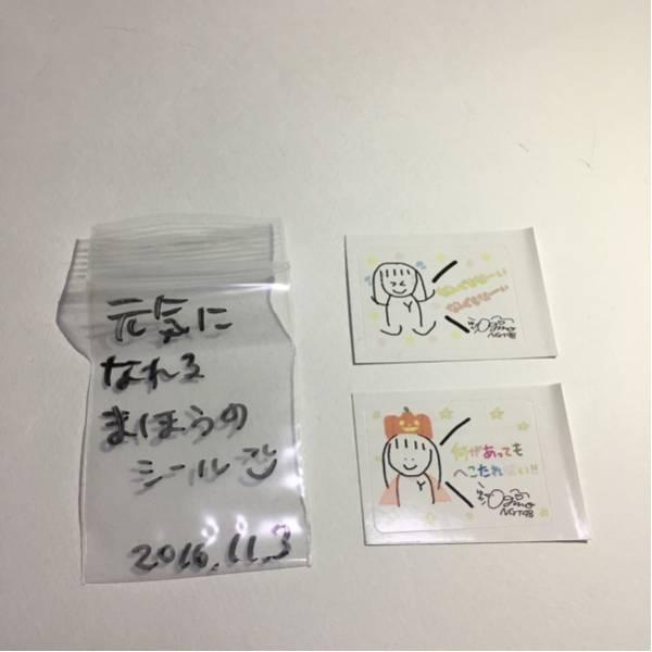 希少NGT48荻野由佳オリジナルシール11月3日秋祭り当選品直筆メッ ライブグッズの画像