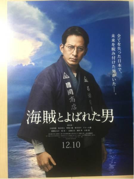 岡田准一 ひらかたパークポスター コンサートグッズの画像