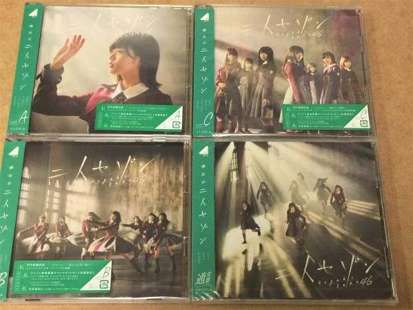 欅坂46 二人セゾン ABC通 4枚セット CD+DVD+世界愛写真コンプsf