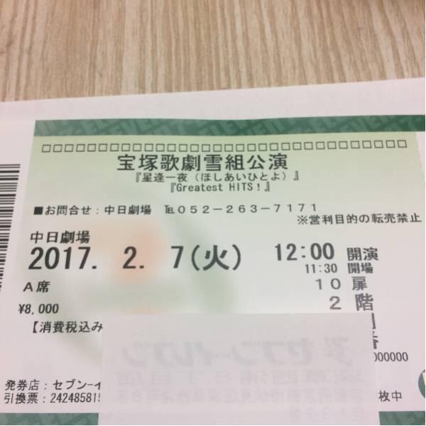 中日 星逢一夜 2/7(火)12:00 A席 2階前列 1枚