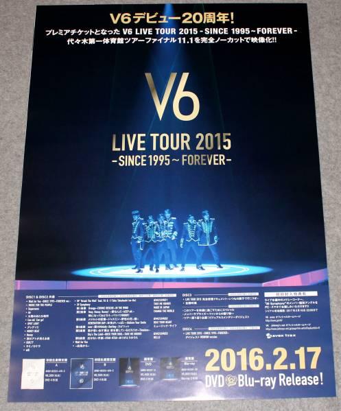 ● 告知ポスター V6 [LIVE TOUR 2015 -SINCE 1995~FOREVER-]