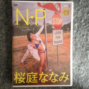 桜庭ななみ ミスマガジン2008 「N・P」 DVD グッズの画像