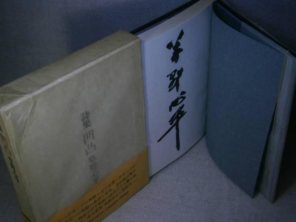 □草野心平『詩集 凹凸』筑摩書房:昭和49年初版函帯限定サイン_画像1