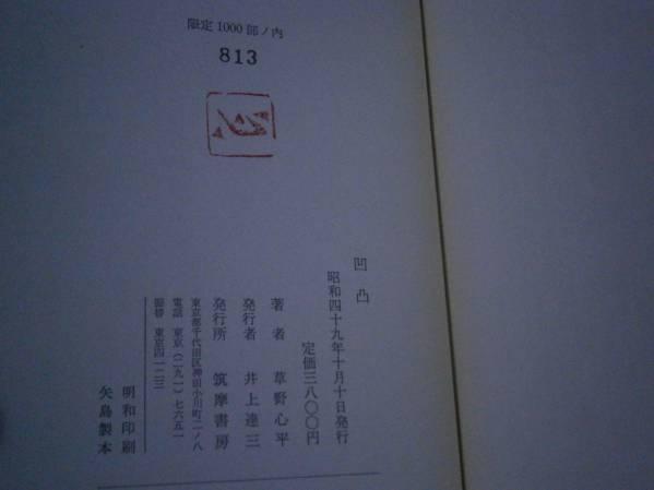 □草野心平『詩集 凹凸』筑摩書房:昭和49年初版函帯限定サイン_画像3