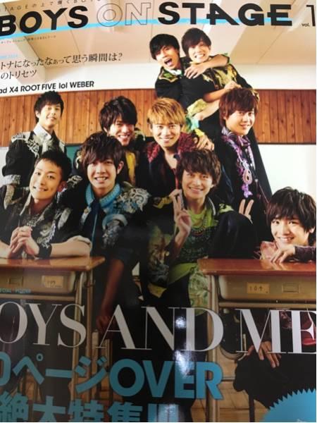BOYS ON STAGE vol.10表紙BOYS AND MEN 写真つき