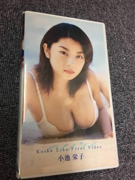 小池栄子 ビデオテープ Koike Eiko First Video グッズの画像