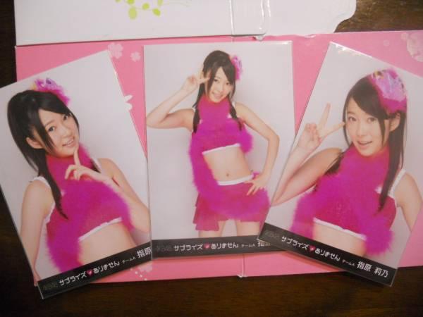 HKT指原莉乃 サプライズはありません DVD封入生写真3枚コンプ ピンク衣裳