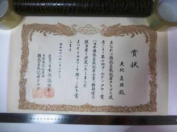 本物!天地真理 第十回ゴールデン・アロー賞 賞状◆昭和47年度