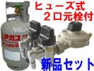 新品 8kボンベ ヒューズ式2口元栓付 LPガス LPG プロパン