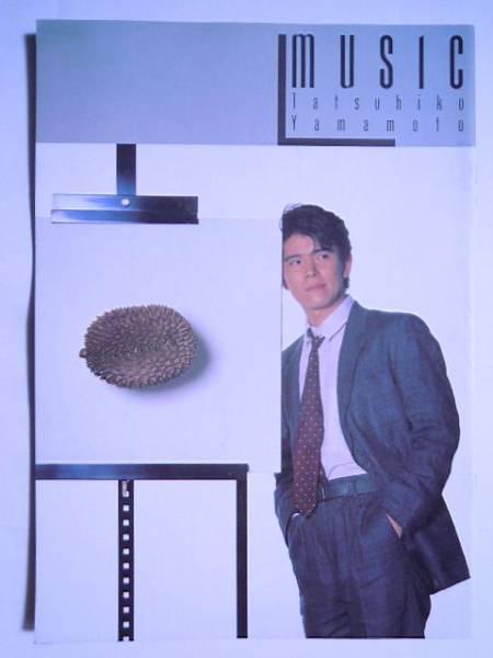山本達彦コンサートツアーパンフ3冊TO BE,SPECTRA,MUSIC'84~'87