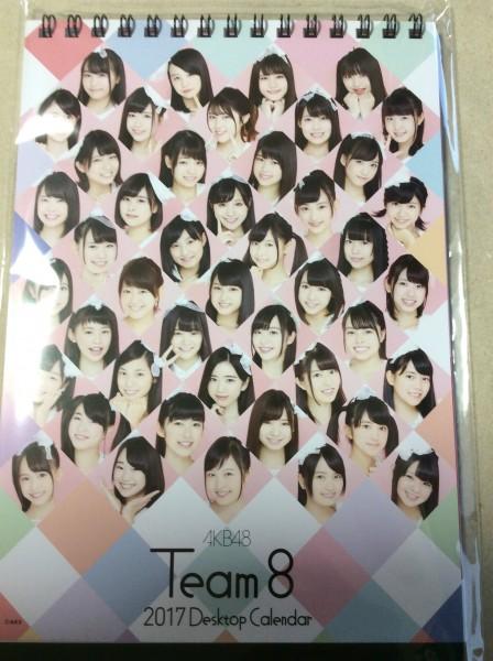 チーム8 2017 卓上カレンダー AKB48 写真無し ライブ・総選挙グッズの画像