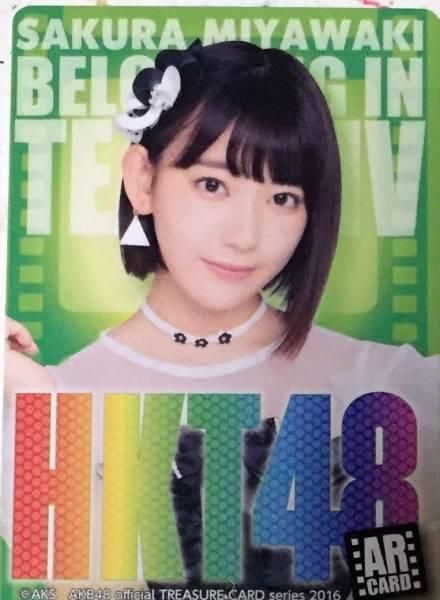 宮脇咲良★HKT48トレジャーカードⅡ★選抜ARカード ライブグッズの画像