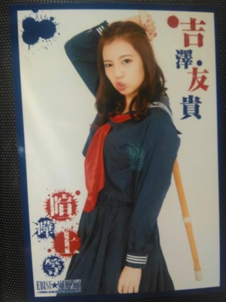 即決☆吉澤友貴 恵比寿マスカッツ 生写真 喧嘩上等 仮面女子
